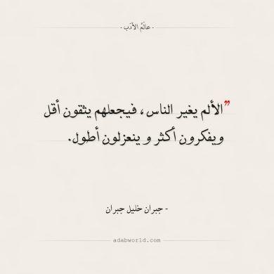 من اجمل اقتباسات جبران خليل جبران في الألم والوحدة عالم الأدب Words Math Arabic Calligraphy