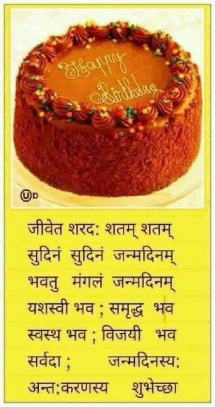 Trendy birthday quotes for mother in marathi 38 ideas