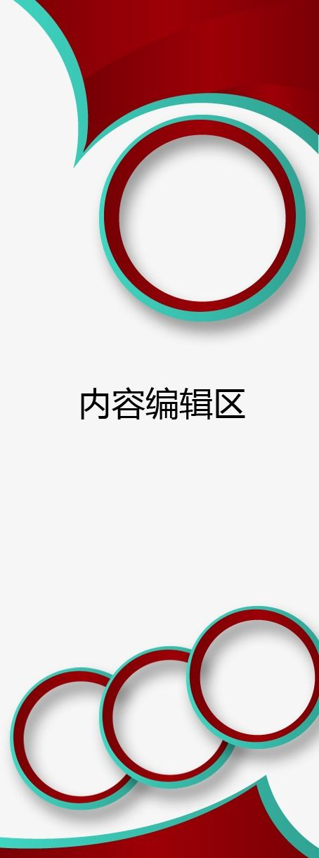 Red Circular Display Rack Template X Chin Posters Material Chin Png Transparent Clipart Image And Psd File For Free Download Clip Art Templates Display