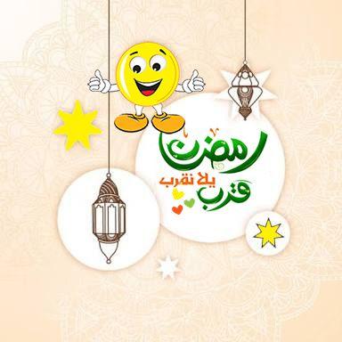 اللهم بلغنا رمضان وبارك لنا فيه