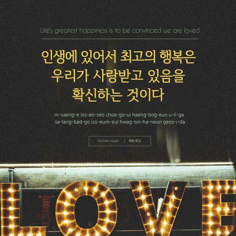 list of hangul quotes love images hangul quotes love