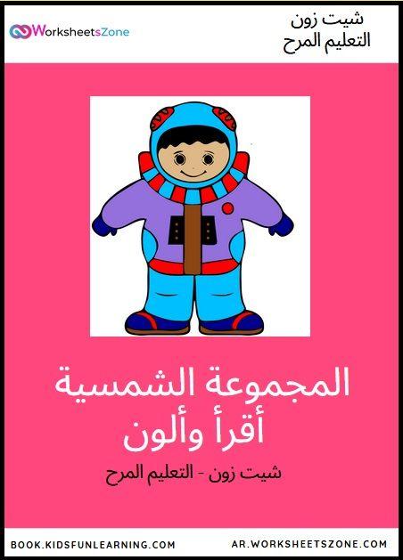 تلوين الكواكب والمجموعة الشمسية مجانا Arabic Kids Printables Free Kids Free Kids