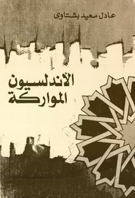 الاندلسيون المواركه دراسه في تاريخ الاندلسيين بعد سقوط غرناطه Pdf Art