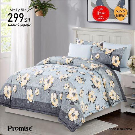 طقم لحاف مشجر Fiance مزدوج 6 قطع Home Blanket Bed
