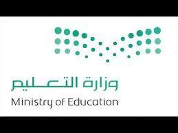شعار وزارة التعليم سكرابز بحث Google Ministry Of Education Gaming Logos Education