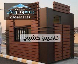 كلادينج Multi Story Building Building Structures