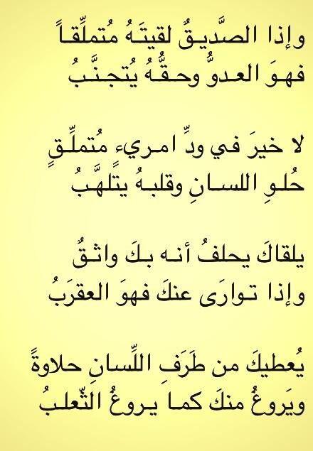 قصيدة للشاعر صالح بن عبد القدوس عاش في العصر العباسي من اروع ما قرأت Arabic Love Quotes Love Quotes Quotes