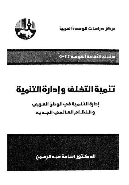 تنمية التخلف وإدارة التنمية تأليف أسامة عبد الرحمن