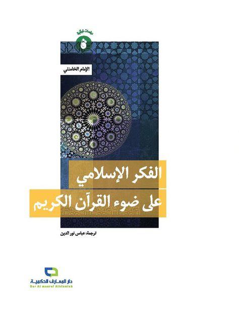 الفكر الإسلامي على ضوء القرآن الكريم Pie Chart Chart