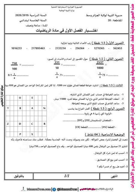 اختبارات السنة الخامسة ابتدائي الجيل الثاني الفصل الاول في الرياضيات وورد Word Maths Exam Math Exam