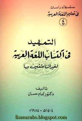 التمهيد في اكتساب اللغة العربية لغير الناطقين تمام حسان تحميل وقراءة أونلاين Pdf Education Pdf
