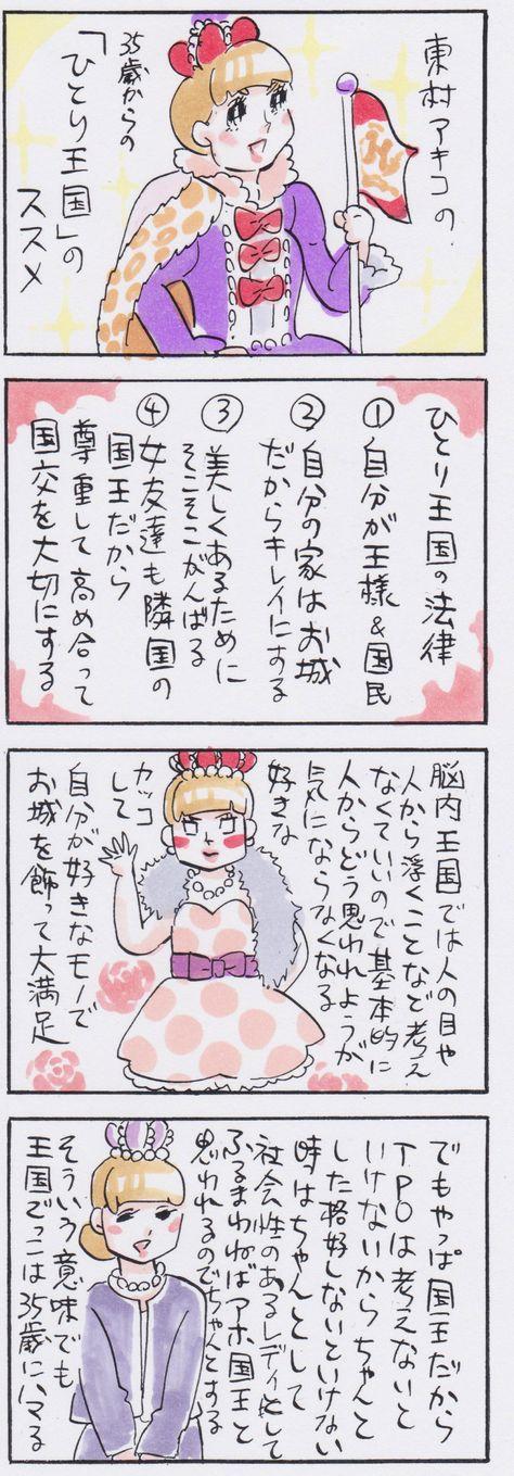 35歳は「乙女とおばさんのハイブリッド」である【東村アキコのひとり王国】 - Woman Insight | 雑誌の枠を超えたモデル・ファッション情報発信サイト