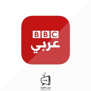 قناة Bbc العربية الاخبارية بث مباشر 2019 Retail Logos The North Face Logo North Face Logo