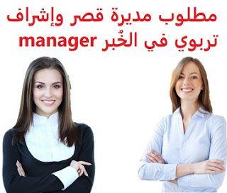 وظائف شاغرة في السعودية وظائف السعودية مطلوب مديرة قصر وإشراف تربوي في الخ Public Relations Human Resources Restaurant Management