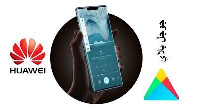 كيفية تنزيل وتثبيت متجر جوجل بلاي على هواتف هواوي Phone Huawei Electronic Products
