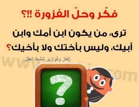 فوازير صعبة وإجابتها 2020 وألغاز للأذكياء والعباقرة من الصعب حلها موقع مصري