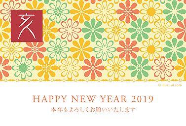 和な色合いが落ち着いた印象の花柄デザイン 年賀状 亥年 2019 和風 無料 イラスト 年賀状 2018 花柄デザイン 年賀状