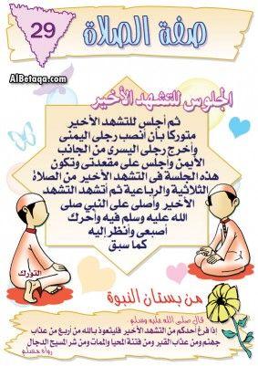 الصلاة Learn Islam Islam Facts Islam For Kids