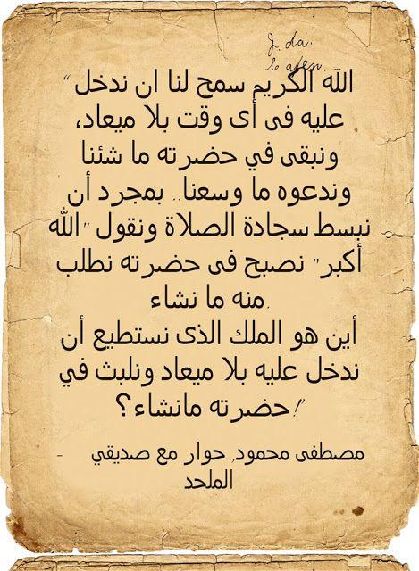حكم وكلمات صور ماثورة للدكتور مصطفى محمود