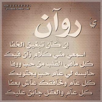 خلفيات مكتوب عليها اسم روان صور اسم روان Wallpaper Art Arabic Calligraphy