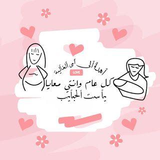 صور عيد الام 2021 اجمل صور تهنئة لعيد الأم Happy Mothers Day Eid Cards Birthday Wishes