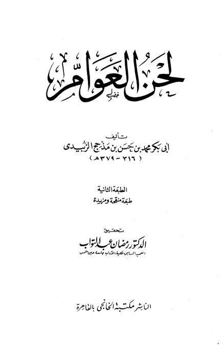 لحن العوام Https Archive Org Download Adel Arabi7000 X Arabi08842 Pdf Pdf Books Reading Internet Archive Pdf Books