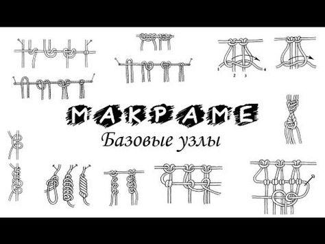 Macrame basic knots PART 1 of 10 / Макраме базовые узлы УРОК 1 из 10