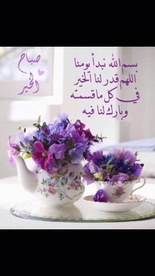 صور صباح الخير واجمل عبارات صباحية للأحبه والأصدقاء Beautiful Morning Messages Place Card Holders Greetings