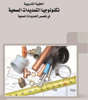يحتوي كتاب على المهارات اللازمة للتعرف على تمديدات شبكة التغذية المياه بجميع أنواع الأنابيب وتركيب وصيانة الأجهزة الصحية Plumbing Office Supplies Technology