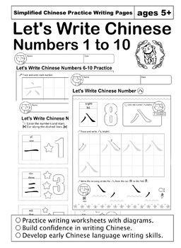Let S Write Chinese Numbers 1 10 Printable Worksheets Mandarin No