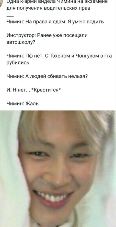 Чимиин  БТС мемы