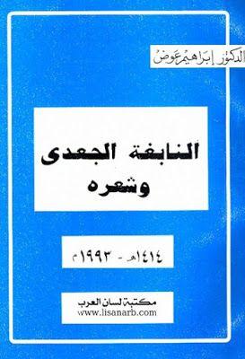 النابغة الجعدى وشعره إبراهيم عوض Pdf My Books Tech Company Logos Books