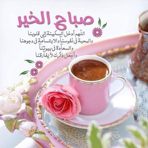 صباح الخير دعاء مكتوب واحلى صور صباح الخير عالم الصور Beautiful Morning Messages Good Morning Images Flowers Good Morning Flowers