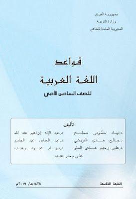 قواعد اللغة العربية للصف السادس الأدبي الطبعة التاسعة Pdf