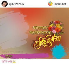 17 Ideas Birthday Banner Marathi Daji For 2019 In 2020 Happy Birthday Posters Happy Birthday Photos Printable Birthday Banner