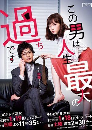Watch Full This Guy Is The Biggest Mistake In My Life Kono Otoko Wa Jinsei Saidai No Ayamachidesu Ep 1 With English Sub At In 2020 Japanese Drama Drama Taiwan Drama