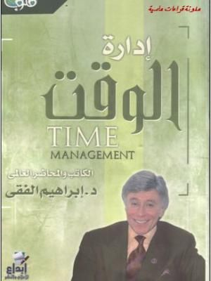 تحميل كتاب تنظيم الوقت للدكتور ابراهيم الفقي Pdf برابط واحد Free Books To Read Management Books Books