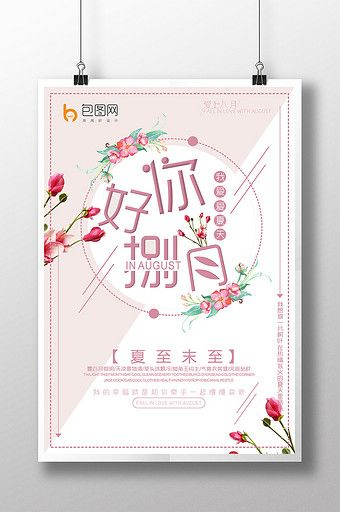 Literary Small Fresh Fall In Love With August Poster Cdr Free Download Pikbest Beautiful Greeting Cards Flyer Calligraphy Design
