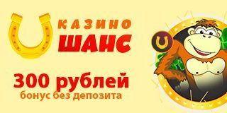 Казино вулкан 300 рублей за регистрацию без депозита казино пополнение смс украина