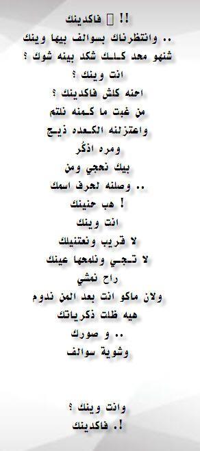 شعر شعبي عن الفراق بعنوان فاگدينك اخبار العراق Math