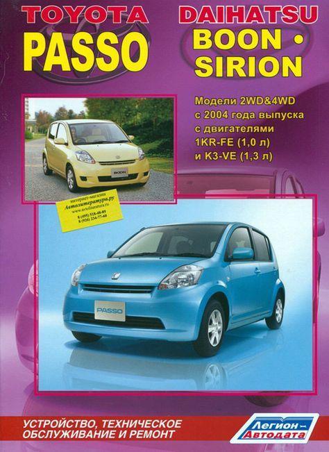 Kniga Tojota Passo Skachat Besplatno Repair Manuals Toyota Repair