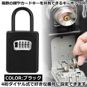 セキュリティキーボックス ブラック 鍵収納 4桁ダイヤル式 防犯 盗難