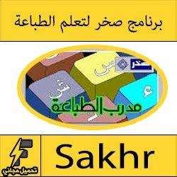 تحميل برنامج صخر مدرب الطباعة العمياء لتعليم الكتابة السريعة عربي بالكامل ومجانا Blog Posts Blog
