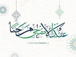 صور عيد الاضحى 2020 اجمل الصور لعيد الاضحى المبارك Eid Ul Adha Home Decor Decals Image