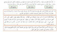 تمييز مكونات النص السردي Language Arabic Grade Level السادي School Subject اللغة العربية Main Content تمييز مك Worksheets Online Activities Online Workouts