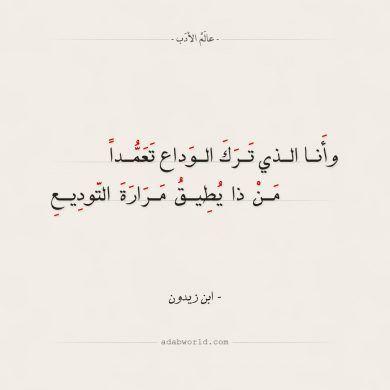 وانا الذي ترك الوداع تعمدا ابن زيدون Islamic Quotes Islamic Quotes Quran Words Quotes