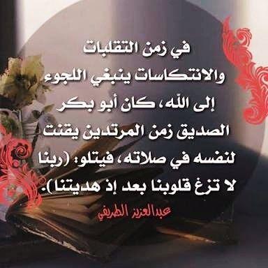 ربنا لا تزغ قلوبنا بعد إذ هديتنا Chalkboard Quote Art Art Quotes Arabic Calligraphy