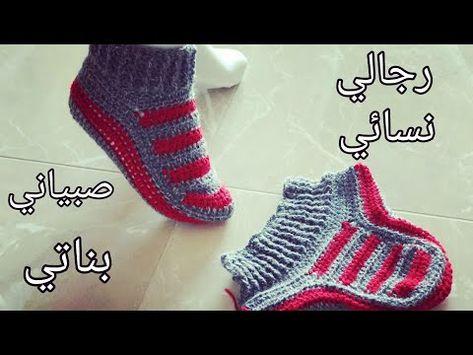 جديد الكروشيه جوارب للنساء والرجال صبياني بناتي بقطعة واحدة سهلة جدا للمبتدئين Super Easy Slipper Youtube Crochet Shoes Crochet Socks