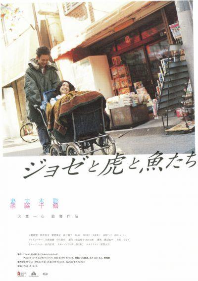 Pin By Krittapob Keawprom On Art N Shizz Movies Japanese Movies Cinema Movies