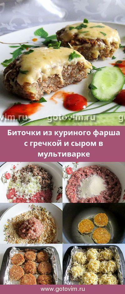 фарш куриный рецепты в мультиварке